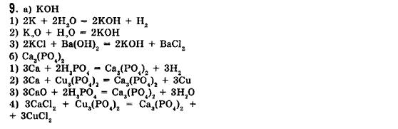 ГДЗ по химии 8 класс Н.М. Буринская (для русских школ) Cтр.103. Задание: 11