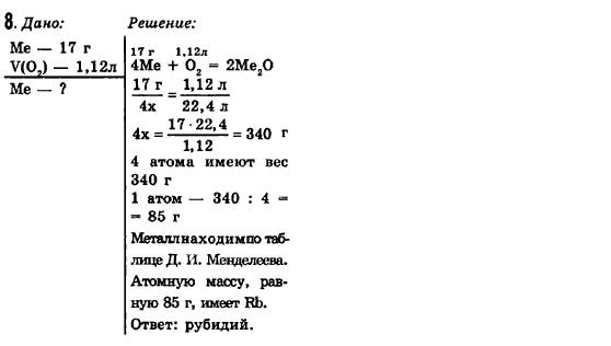 ГДЗ по химии 8 класс Н.М. Буринская (для русских школ) Cтр.103. Задание: 8
