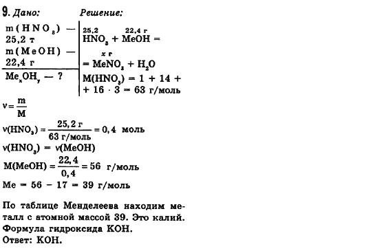 ГДЗ по химии 8 класс Н.М. Буринская (для русских школ) Cтр.103. Задание: 9
