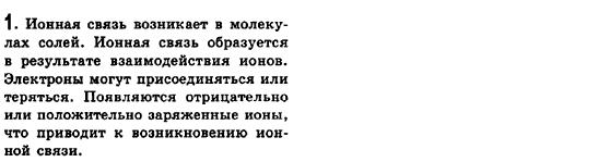 ГДЗ по химии 8 класс Н.М. Буринская (для русских школ) Cтр.177. Задание: 1