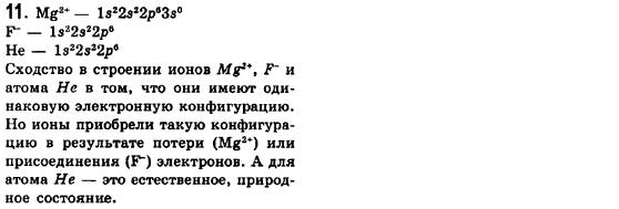 ГДЗ по химии 8 класс Н.М. Буринская (для русских школ) Cтр.177. Задание: 11