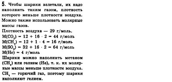 ГДЗ по химии 8 класс Н.М. Буринская (для русских школ) Cтр.31-32. Задание: 5