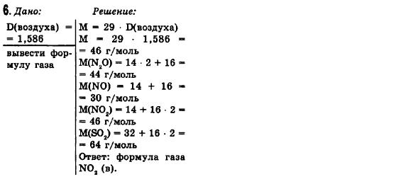 ГДЗ по химии 8 класс Н.М. Буринская (для русских школ) Cтр.31-32. Задание: 6