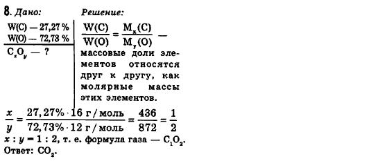 ГДЗ по химии 8 класс Н.М. Буринская (для русских школ) Cтр.31-32. Задание: 8