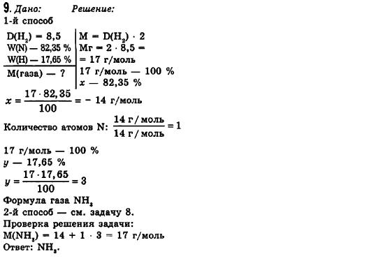 ГДЗ по химии 8 класс Н.М. Буринская (для русских школ) Cтр.31-32. Задание: 9