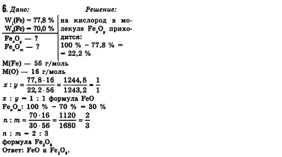 ГДЗ по химии 8 класс Н.М. Буринская (для русских школ) Cтр.40. Задание: 6