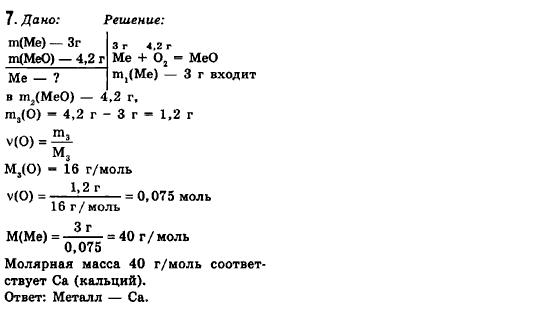 ГДЗ по химии 8 класс Н.М. Буринская (для русских школ) Cтр.44-45. Задание: 7