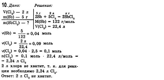 ГДЗ по химии 8 класс Н.М. Буринская (для русских школ) Стр.108. Задание: 10