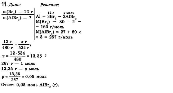 ГДЗ по химии 8 класс Н.М. Буринская (для русских школ) Стр.108. Задание: 11