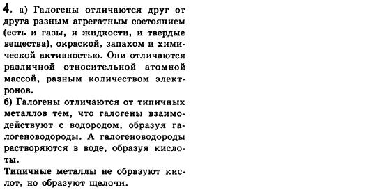 ГДЗ по химии 8 класс Н.М. Буринская (для русских школ) Стр.108. Задание: 4