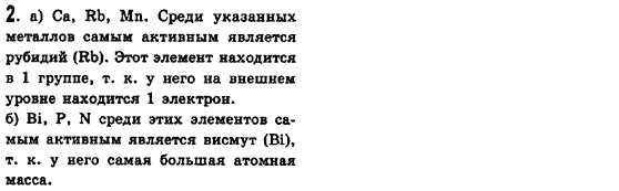 ГДЗ по химии 8 класс Н.М. Буринская (для русских школ) Стр.117. Задание: 2