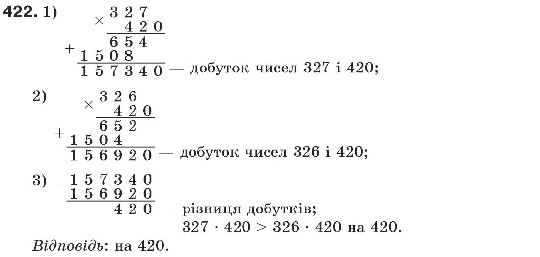 Математика 5 класса гдз бевз