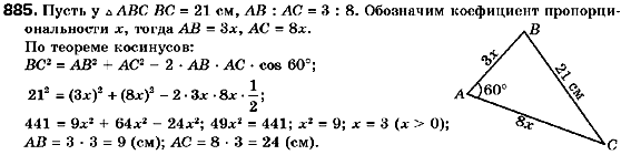 ГДЗ по геометрии 9 класс Мерзляк А.Г., Полонский В.Б., Якир М.С. (для русских школ) Упражнения для повторения курса геометрии 9 класса, 1. Решение треугольников. Задание: 885