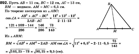 ГДЗ по геометрии 9 класс Мерзляк А.Г., Полонский В.Б., Якир М.С. (для русских школ) Упражнения для повторения курса геометрии 9 класса, 1. Решение треугольников. Задание: 892