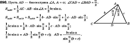 ГДЗ по геометрии 9 класс Мерзляк А.Г., Полонский В.Б., Якир М.С. (для русских школ) Упражнения для повторения курса геометрии 9 класса, 1. Решение треугольников. Задание: 898