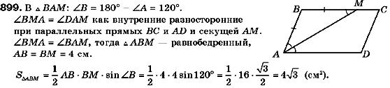 ГДЗ по геометрии 9 класс Мерзляк А.Г., Полонский В.Б., Якир М.С. (для русских школ) Упражнения для повторения курса геометрии 9 класса, 1. Решение треугольников. Задание: 899