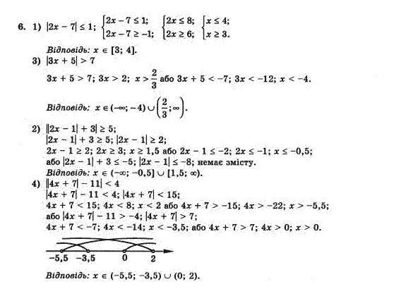 алгебра неліна клас гдз до 10