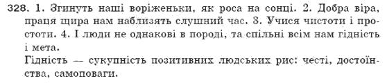 ГДЗ відповіді робочий зошит по английскому языку 10 класс О.Д. Карпюк. Задание: ex.3, p.86