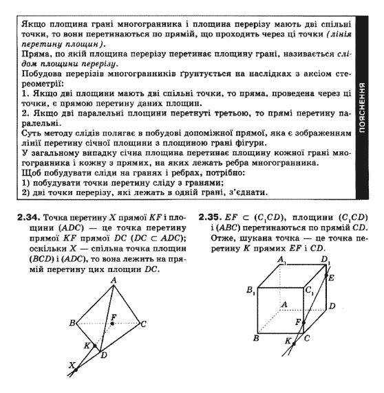 Гдз 10 Класс Геометрия О.я.біляніна