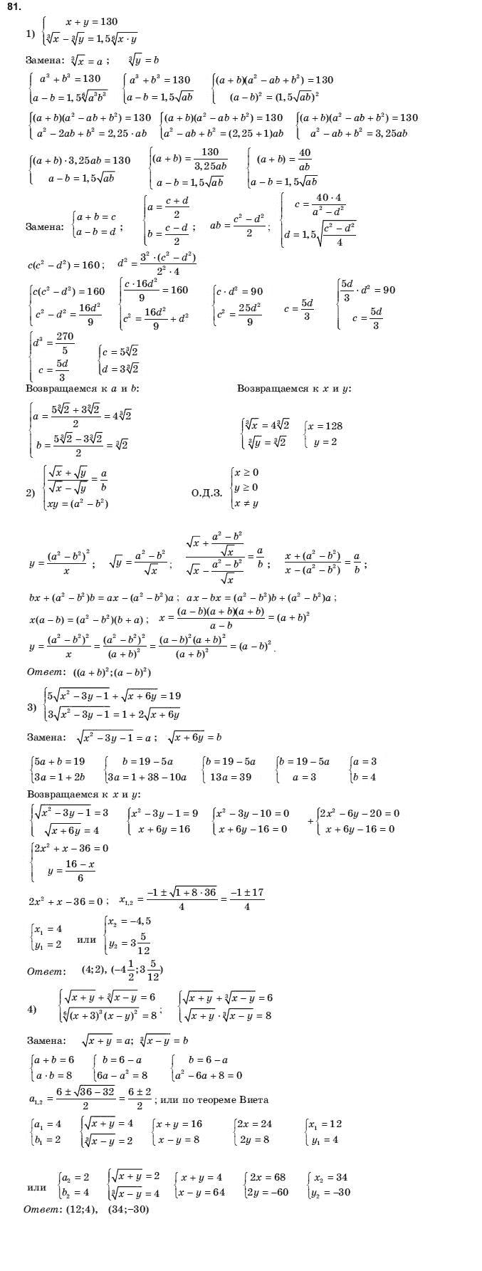 з шкіль гдз алгебри 10