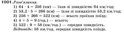ГДЗ по математике 5 класс Мерзляк А., Полонський Б., Якір М.. Задание: 1001