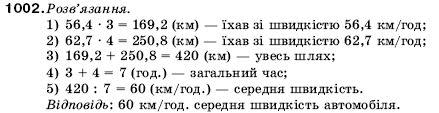 ГДЗ по математике 5 класс Мерзляк А., Полонський Б., Якір М.. Задание: 1002