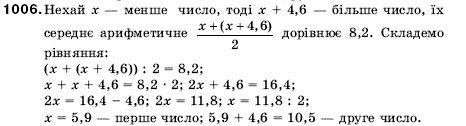 ГДЗ по математике 5 класс Мерзляк А., Полонський Б., Якір М.. Задание: 1006