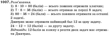ГДЗ по математике 5 класс Мерзляк А., Полонський Б., Якір М.. Задание: 1007