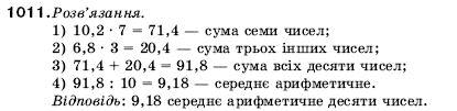 ГДЗ по математике 5 класс Мерзляк А., Полонський Б., Якір М.. Задание: 1011