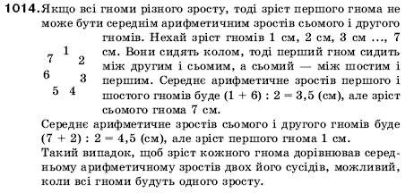 ГДЗ по математике 5 класс Мерзляк А., Полонський Б., Якір М.. Задание: 1014