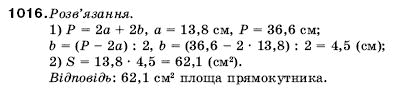 ГДЗ по математике 5 класс Мерзляк А., Полонський Б., Якір М.. Задание: 1016