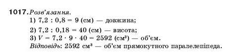 ГДЗ по математике 5 класс Мерзляк А., Полонський Б., Якір М.. Задание: 1017