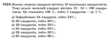 ГДЗ по математике 5 класс Мерзляк А., Полонський Б., Якір М.. Задание: 1024