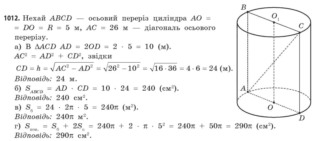 ГДЗ по математике 11 класс Бевз Г.П., Бевз В.Г., Владімірова Н.Г. §1. Функції та їх основні властивості. Задание: 38