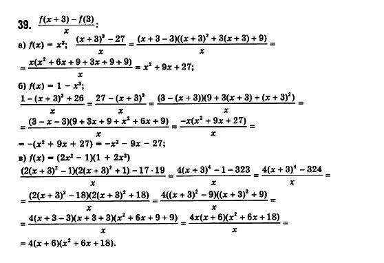 ГДЗ по математике 11 класс Бевз Г.П., Бевз В.Г., Владімірова Н.Г. §1. Функції та їх основні властивості. Задание: 39
