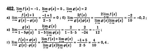 ГДЗ по математике 11 класс Бевз Г.П., Бевз В.Г., Владімірова Н.Г. §10. Границя і неперервність функцій. Задание: 402