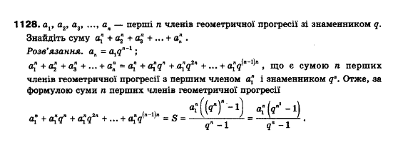 ГДЗ по математике 11 класс Бевз Г.П., Бевз В.Г., Владімірова Н.Г. §10. Границя і неперервність функцій. Задание: 408