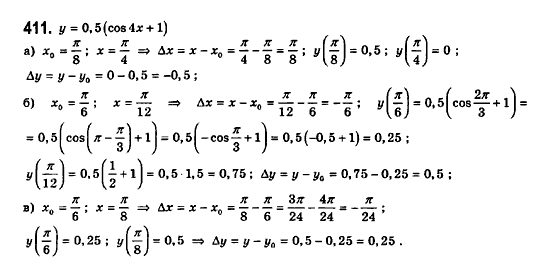 ГДЗ по математике 11 класс Бевз Г.П., Бевз В.Г., Владімірова Н.Г. §10. Границя і неперервність функцій. Задание: 411