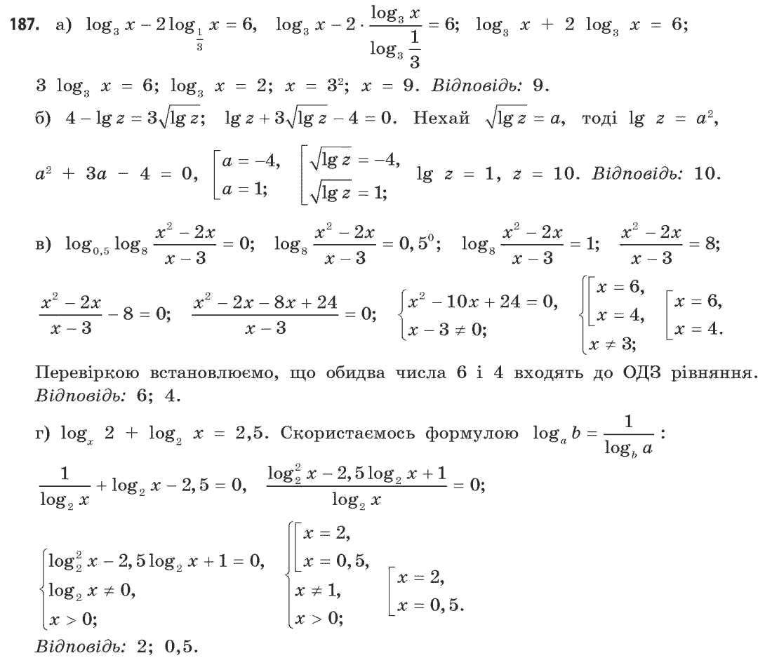 решебники за 11 класс математика бевз