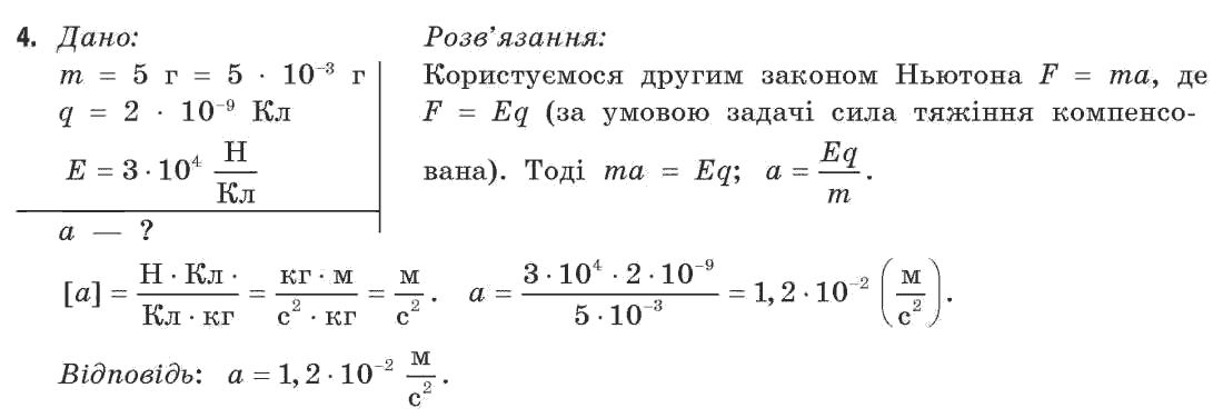 ГДЗ по физике 11 класс Коршак Є.В., Ляшенко О.І., Савченко В.Ф. Розділ 1, Вправа 1. Задание: 4