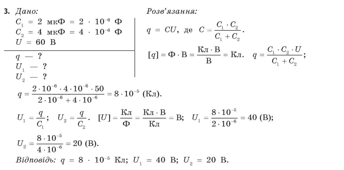ГДЗ по физике 11 класс Коршак Є.В., Ляшенко О.І., Савченко В.Ф. Розділ 1, Вправа 10. Задание: 3
