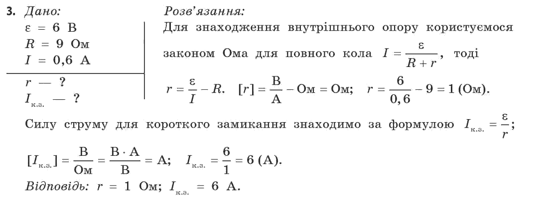 ГДЗ по физике 11 класс Коршак Є.В., Ляшенко О.І., Савченко В.Ф. Розділ 1, Вправа 12. Задание: 3