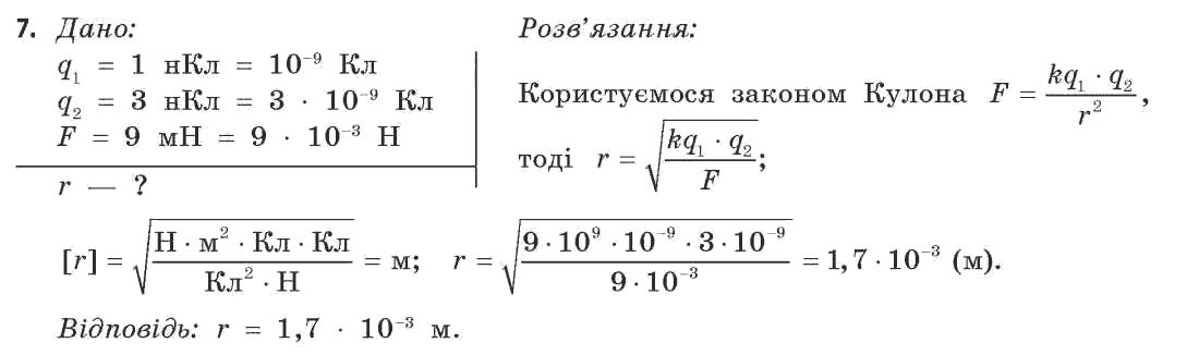 ГДЗ по физике 11 класс Коршак Є.В., Ляшенко О.І., Савченко В.Ф. Розділ 1, Вправа 3. Задание: 7