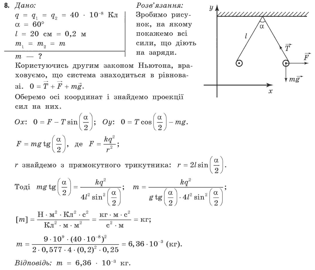 ГДЗ по физике 11 класс Коршак Є.В., Ляшенко О.І., Савченко В.Ф. Розділ 1, Вправа 3. Задание: 8