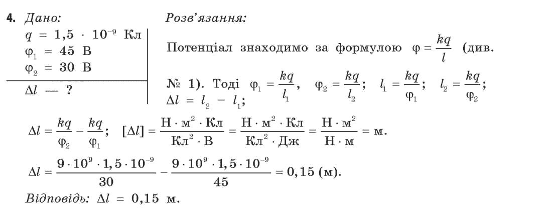 ГДЗ по физике 11 класс Коршак Є.В., Ляшенко О.І., Савченко В.Ф. Розділ 1, Вправа 5. Задание: 4