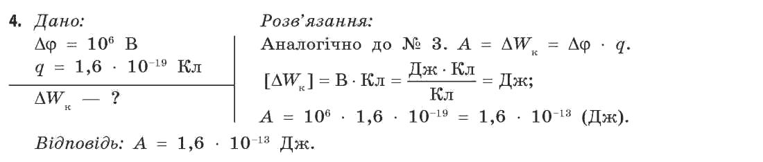ГДЗ по физике 11 класс Коршак Є.В., Ляшенко О.І., Савченко В.Ф. Розділ 1, Вправа 6. Задание: 4