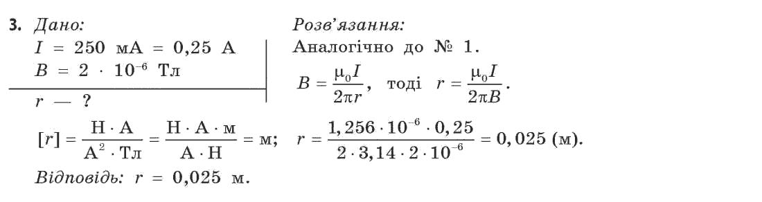 ГДЗ по физике 11 класс Коршак Є.В., Ляшенко О.І., Савченко В.Ф. Розділ 2, Вправа 13. Задание: 3
