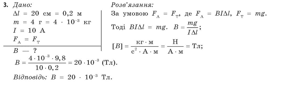ГДЗ по физике 11 класс Коршак Є.В., Ляшенко О.І., Савченко В.Ф. Розділ 2, Вправа 14. Задание: 3