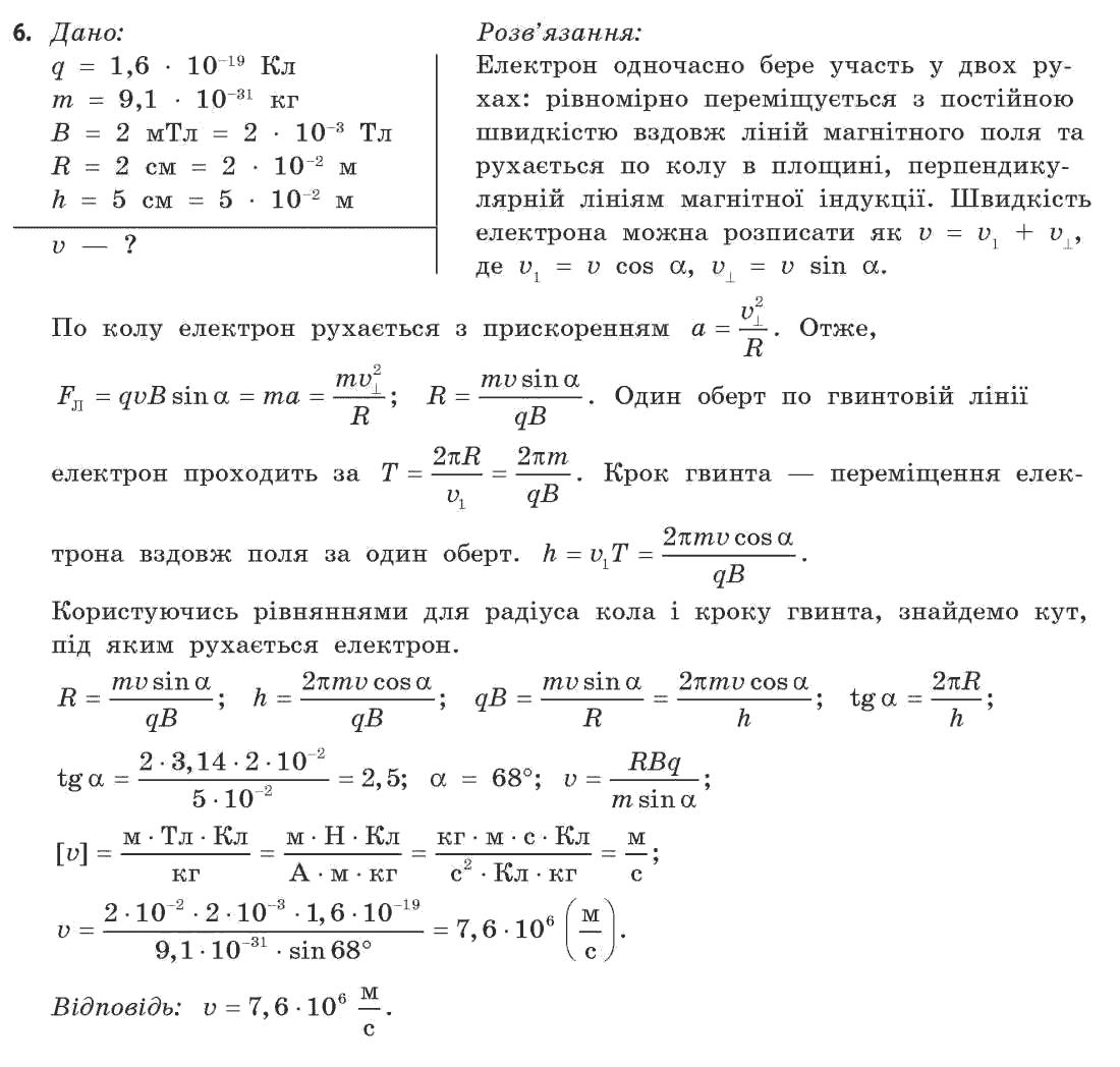 ГДЗ по физике 11 класс Коршак Є.В., Ляшенко О.І., Савченко В.Ф. Розділ 2, Вправа 15. Задание: 6