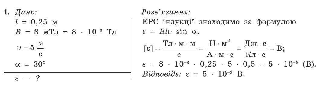 ГДЗ по физике 11 класс Коршак Є.В., Ляшенко О.І., Савченко В.Ф. Розділ 2, Вправа 16. Задание: 1